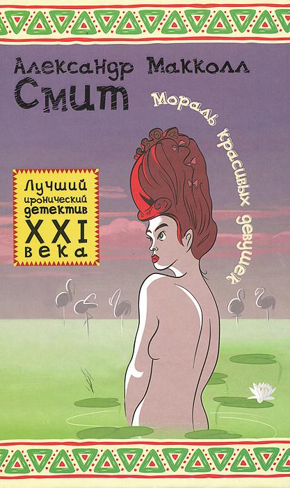 Александр Макколл Смит Мораль красивых девушек александер макколл смит слезы жирафа