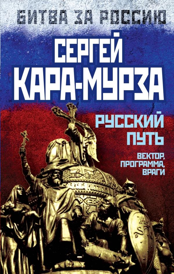 Сергей Кара-Мурза Русский путь. Вектор, программа, враги