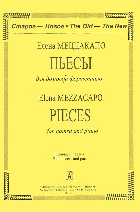Елена Меццакапо Елена Меццакапо. Пьесы для домры и фортепиано. Клавир и партия abba легкое переложение для фортепиано гитары