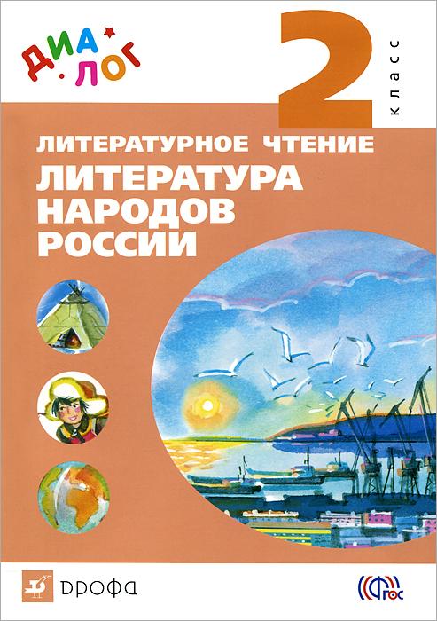 Литературное чтение. 2 класс. Литература народов России. Учебник