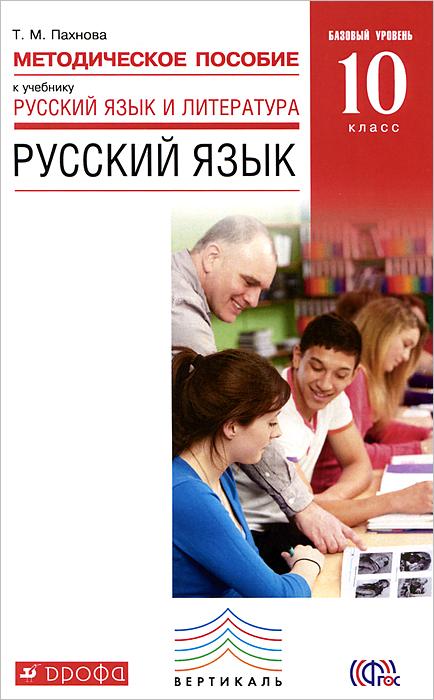 """Русский язык. 10 класс. Базовый уровень. Методическое пособие к учебнику """"Русский язык и литература. Русский язык. Базовый уровень. 10 класс"""""""