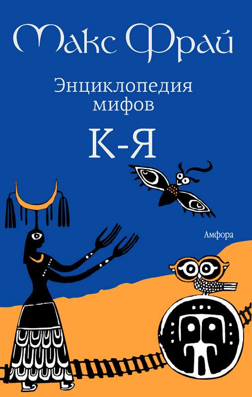 Энциклопедия мифов. В 2 томах. Том 2. К-Я