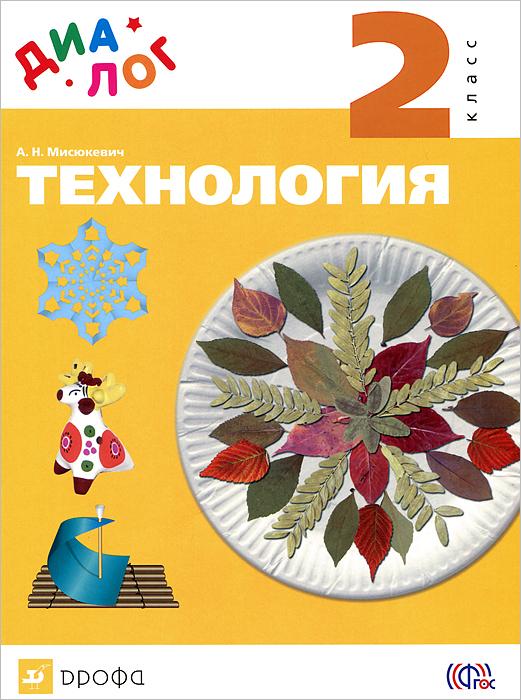 А. Н. Мисюкевич Технология. 2 класс. Учебник технология 7 класс учебник фгос
