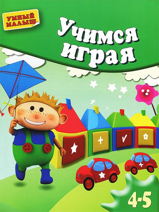А. С. Герасимова Учимся играя. Для детей 4-5 лет эксмо учимся считать до 10 для детей 4 5 лет