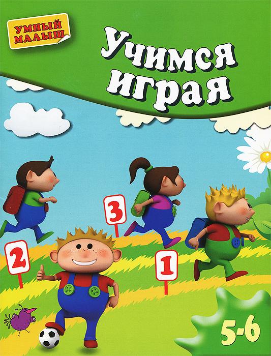 В. Г. Кузнецова Учимся играя. Для детей 5-6 лет