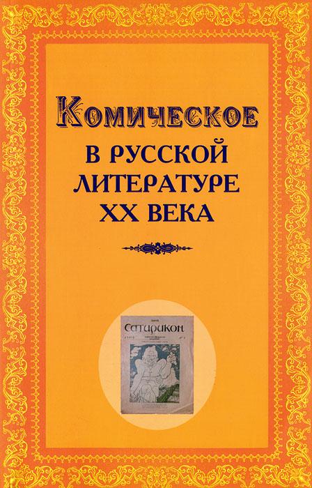 Комическое в русской литературе XX века