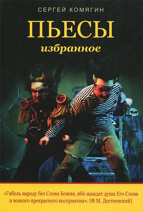 Сергей Комягин Сергей Комягин. Пьесы. Избранное сергей соболев знамена князя