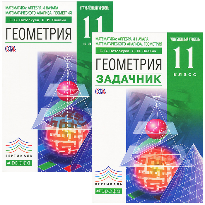 Е. В. Потоскуев, Л. И. Звавич Математика. Алгебра и начала математического анализа. Геометрия. 11 класс. Углубленный уровень. Учебник + задачник (комплект из 2 книг)