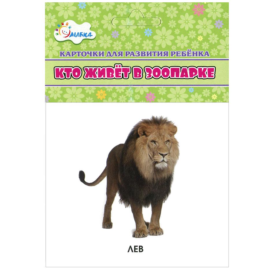 Купить Кто живет в зоопарке (набор из 12 карточек)