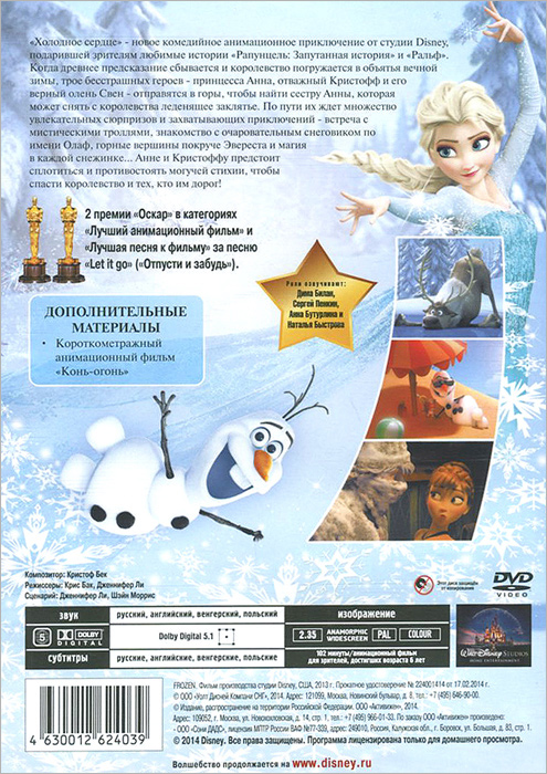 Холодное сердце Walt Disney Animation Studios,Walt Disney Pictures