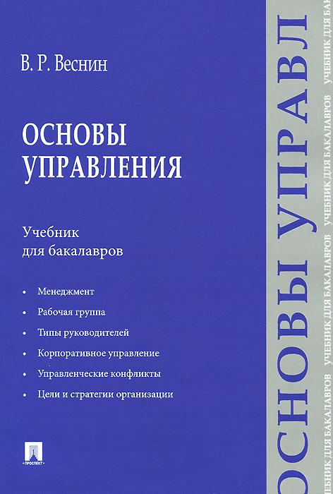 В. Р. Веснин Основы управления. Учебник