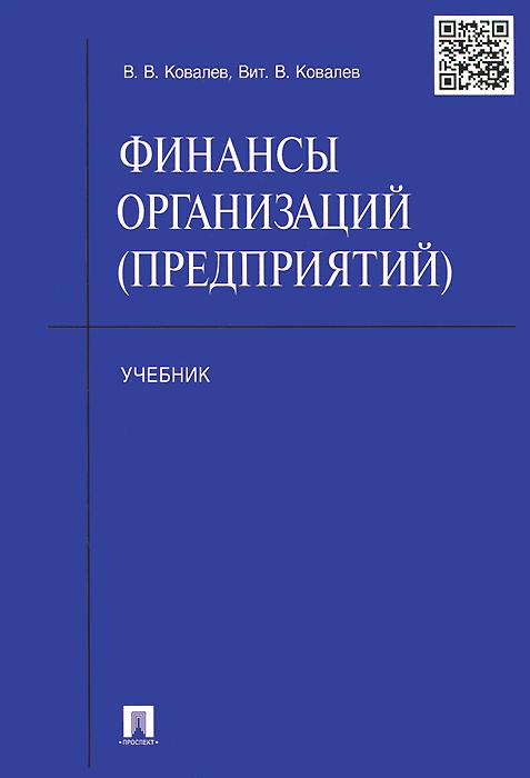 В. В. Ковалев, Вит. В. Ковалев Финансы организаций (предприятий). Учебник