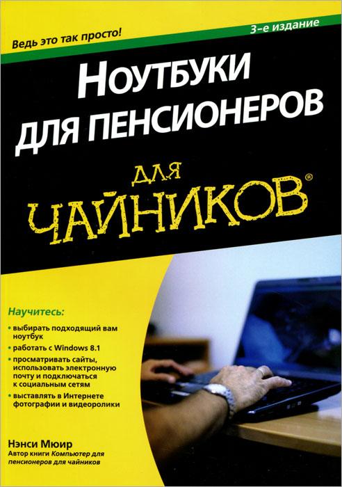 Нэнси Мюир Ноутбуки для пенсионеров для чайников а с сурядный м в цуранов ноутбук и windows 7