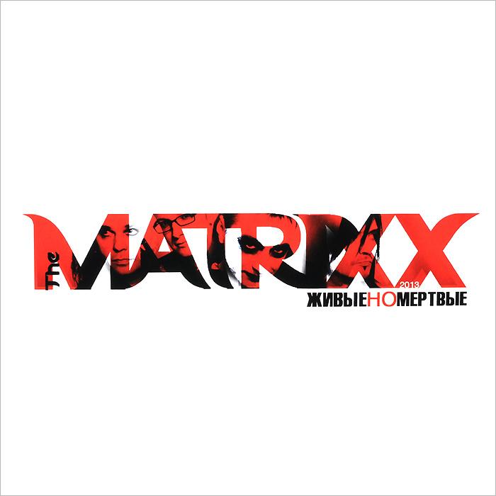 Глеб Самойлоff & The Matrixx. Живые, но мертвые (LP)