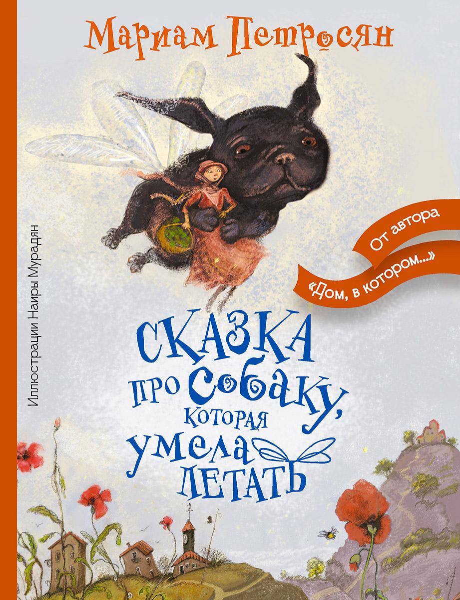 Купить Сказка про собаку, которая умела летать