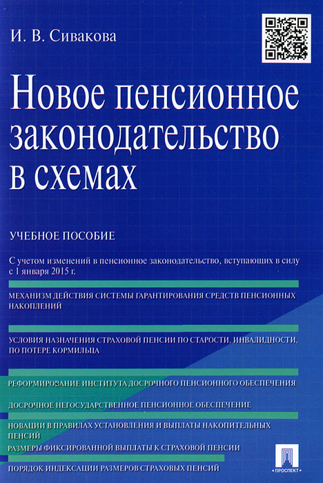 Новое пенсионное законодательство в схемах. Учебное пособие