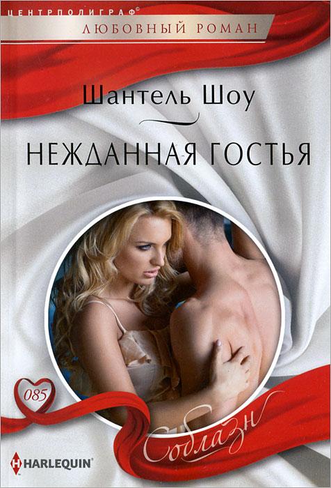 9785227052490 - Шантель Шоу: Нежданная гостья - Книга