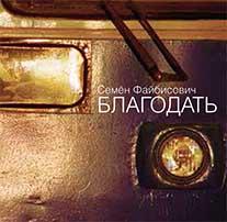 Семен Файбисович Благодать семен слепаков альбом 1