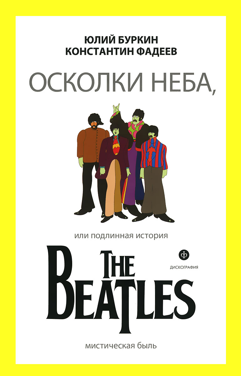 Юлий Буркин, Константин Фадеев Осколки неба, или Подлинная история The Beatles купить в Москве 2019