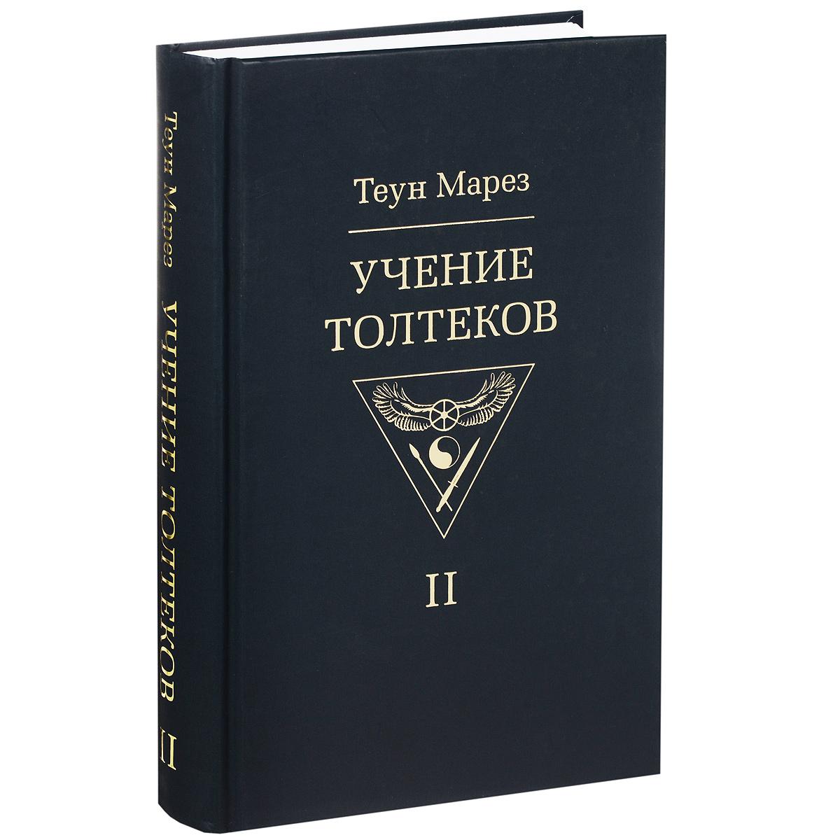 Теун Марез Учение Толтеков. Том 2 философия гегеля как учение о конкретности бога и человека том 2 учение о человеке