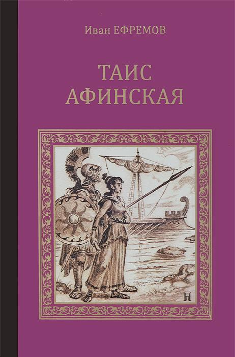 ИВАН ЕФРЕМОВ ТАИС АФИНСКАЯ СКАЧАТЬ БЕСПЛАТНО