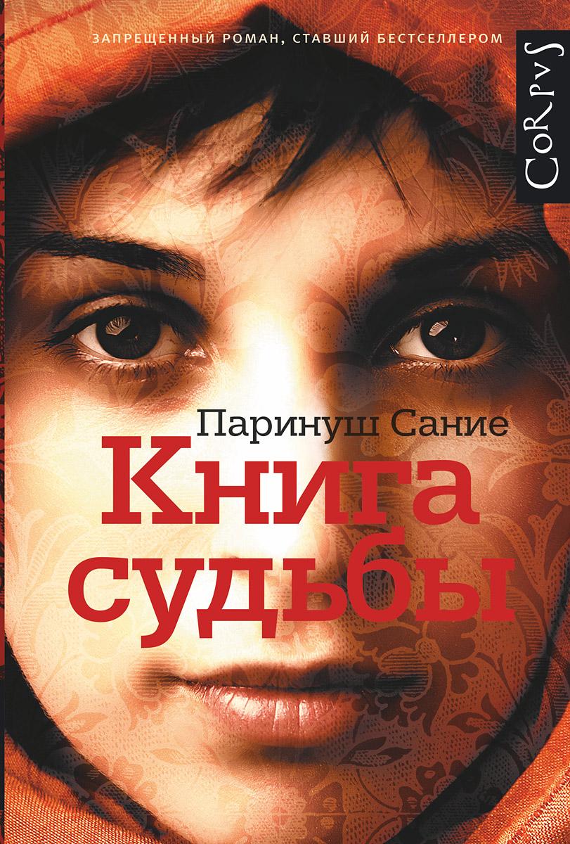 Паринуш Сание Книга судьбы ежевичная зима книга отзывы