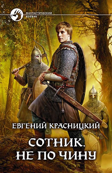 Евгений Красницкий Сотник. Не по чину прозоров а сотник донос мертвеца