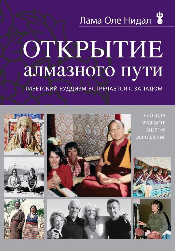 Лама Оле Нидал Открытие Алмазного пути. Тибетский буддизм встречается с Западом 21102 3840025 03 в йошкар оле