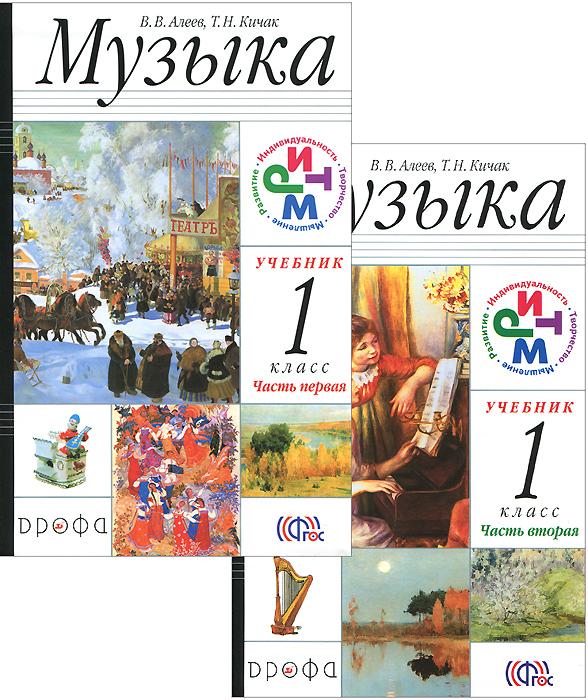 В. В. Алеев, Т. Н. Кичак Музыка. 1 класс. Учебник. Части 1 и 2 (комплект из 2 книг + CD) музыка цунами в японии