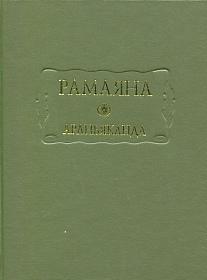 Рамаяна. Книга 3. Араньяканда (Книга о лесе)