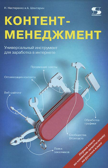 Н. Нестеренко, А. Шантарин Контент-менеджмент. Универсальный инструмент для заработка в интернете видео уроки о верстке продвижение создание сайтов