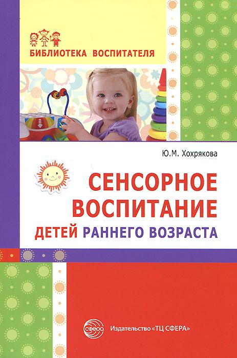 Сенсорное воспитание детей раннего возраста. Учебно-методическое пособие