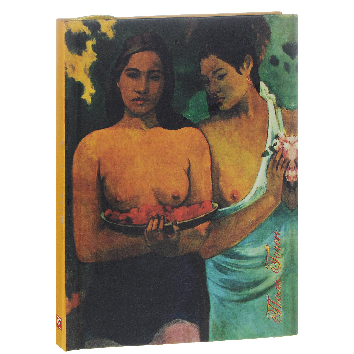 Поль Гоген. Две девушки с цветами манго. Блокнот поль феваль шевалье фортюн