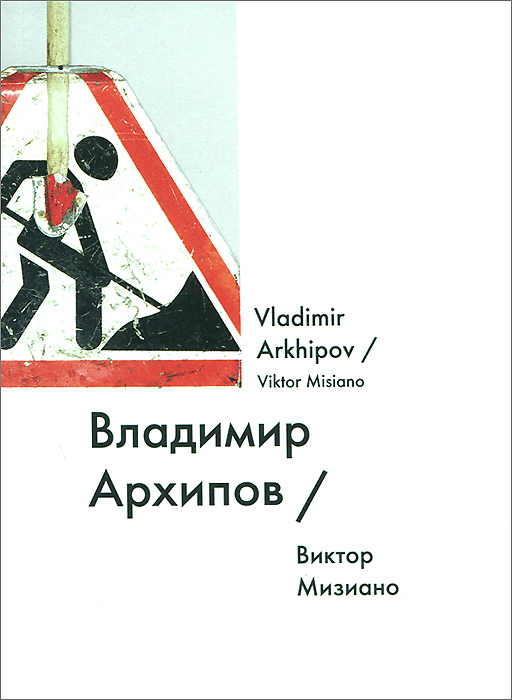 Виктор Мизиано Владимир Архипов / Vladimir Arkhipov