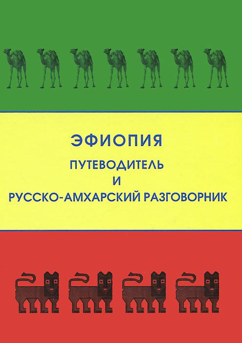 Zakazat.ru: Эфиопия. Путеводитель и русско-амхарский разговорник
