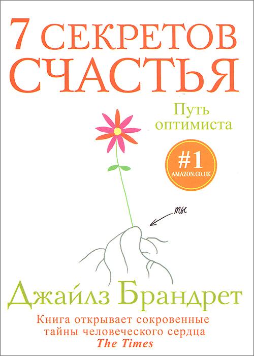 Джайлз Брандрет 7 секретов счастья. Путь оптимиста книга гормоны счастья купить