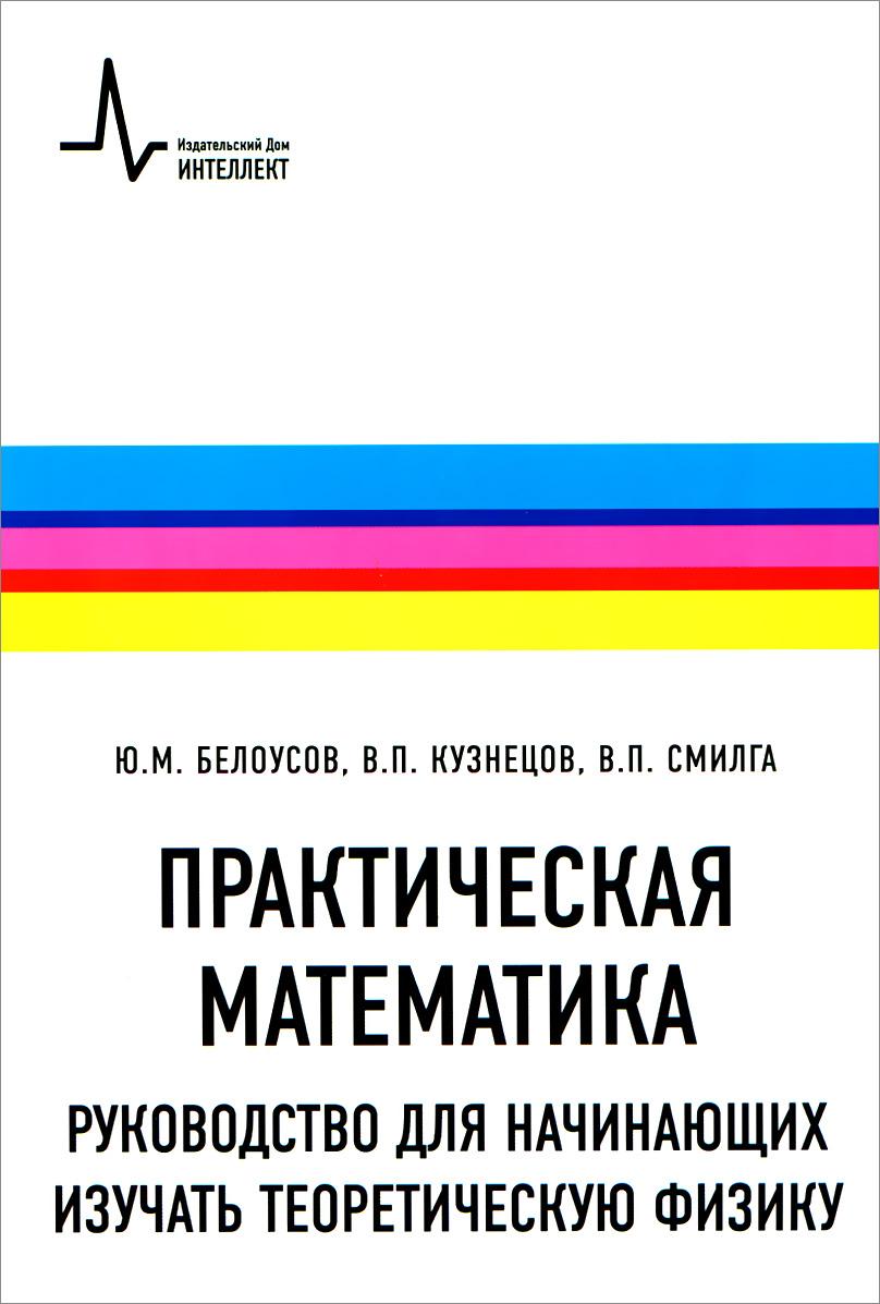 Практическая математика. Руководство для начинающих изучать теоретическую физику
