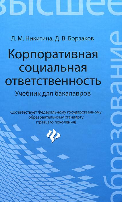 Л. М. Никитина, Д. В. Борзаков Корпоративная социальная ответственность никитина л борзаков д корпоративная социальная ответственность учебник для бакалавров