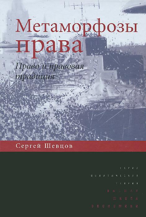 Сергей Шевцов Метаморфозы права. Право и правовая традиция как можно права категории в в новосибирске