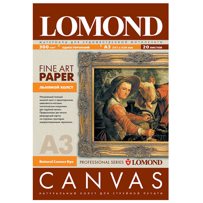 Lomond Natural Canvas Dye 300/A3/20л натуральный холст для водных чернил