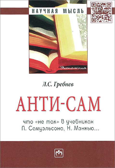Л. С. Гребнев Анти-СаМ. Что не так в учебниках П. Самуэльсона, Н. Мэнкью... men s full grain leather shoes casual crocodile driving shoes slip on boat shoes fashion moccasins for men s loafers new quality