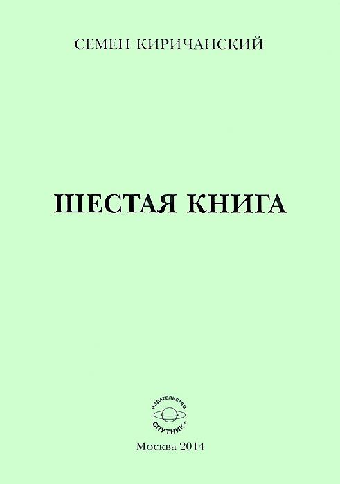 Шестая книга
