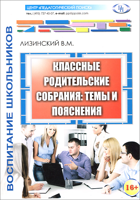 Классные родительские собрания. Темы и пояснения