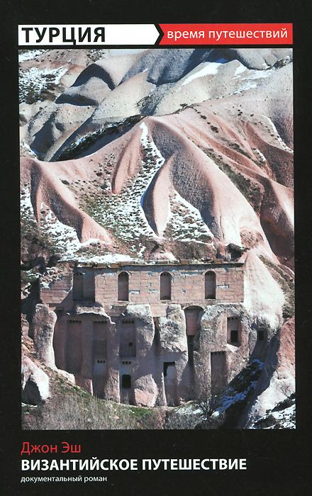 Джон Эш Византийское путешествие джон эш византийское путешествие