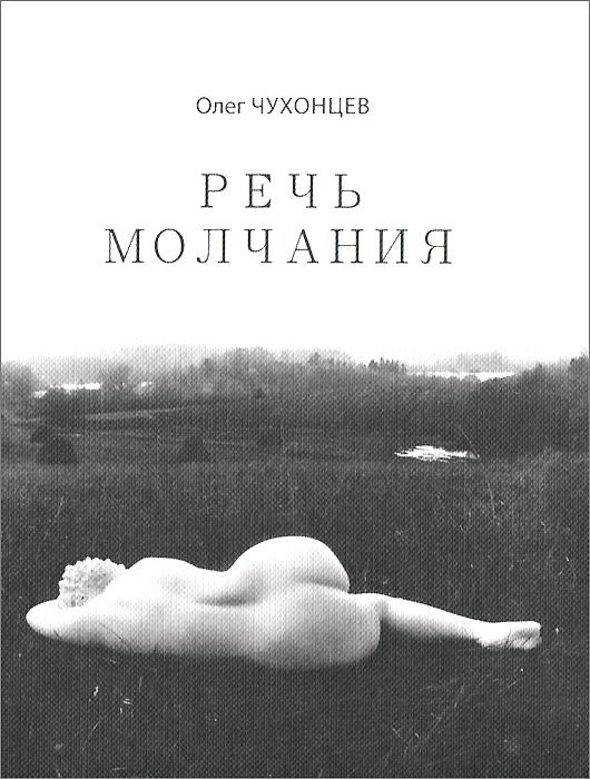 Олег Чухонцев Речь молчания fado anthologia