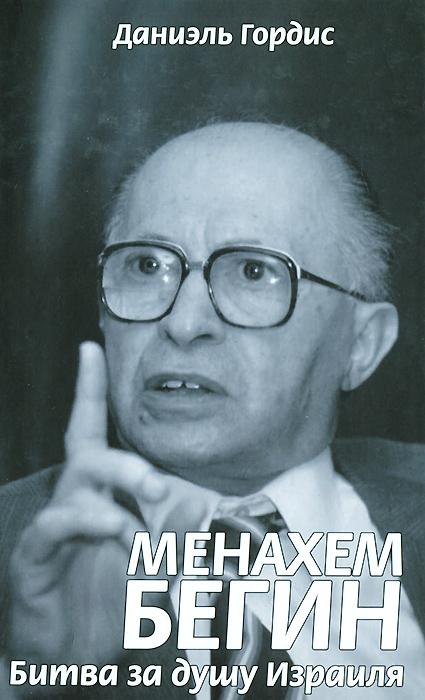 Даниэль Гордис Менахем Бегин. Битва за душу Израиля 1937 год был ли заговор военных