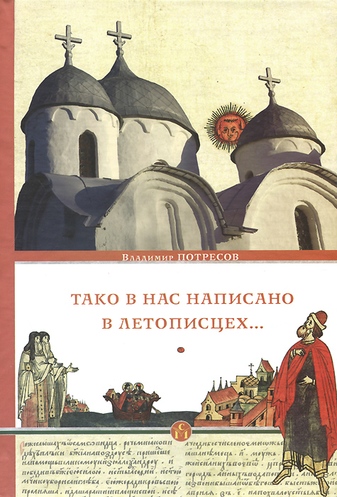 Владимир Потресов Тако в нас написано в летописцех...