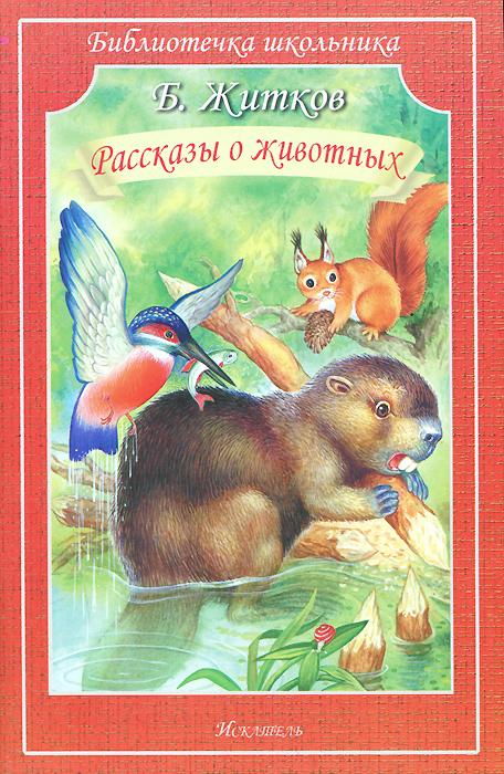 Б. Житков Рассказы о животных борис житков борис житков рассказы о животных