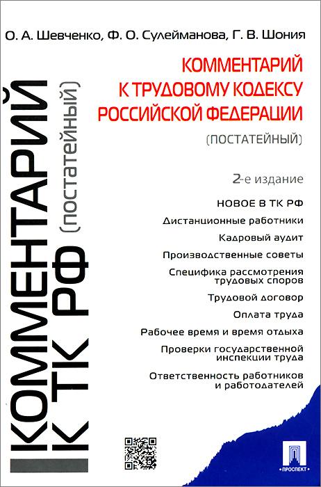 цена на О. А. Шевченко, Ф. О. Сулейманова, Г. В. Шония Комментарий к Трудовому кодексу Российской Федерации (постатейный)