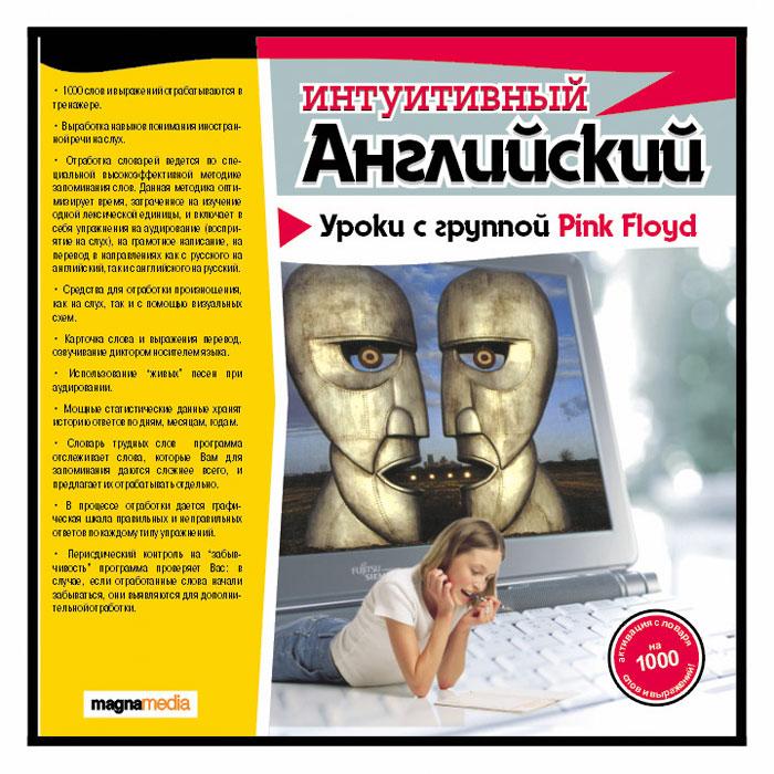 Zakazat.ru: Интуитивный английский: Уроки с группой Pink Floyd